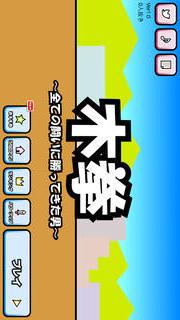 格闘ゲーム「木拳」のスクリーンショット_2