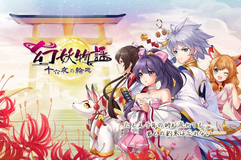 幻妖物語-十六夜の輪廻のスクリーンショット_1