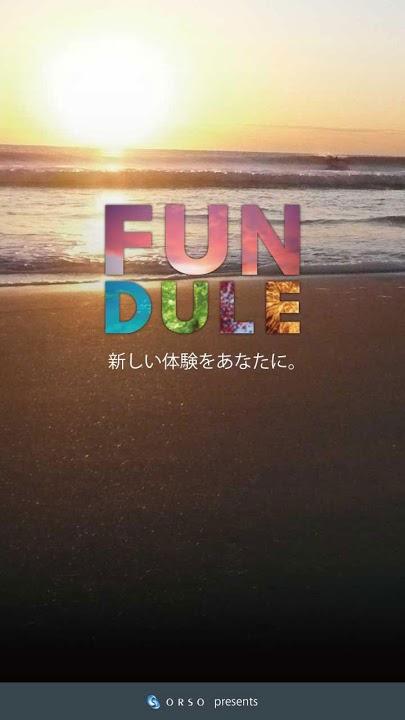 FUNDULE-体験共有機能付きカレンダーアプリ-のスクリーンショット_1