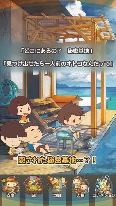 あの頃の夏休み ~心にしみる昭和シリーズ~のスクリーンショット_3