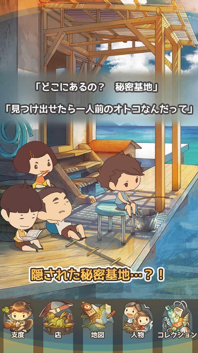 あの頃の夏休み ~心にしみる昭和シリーズ~のスクリーンショット_2