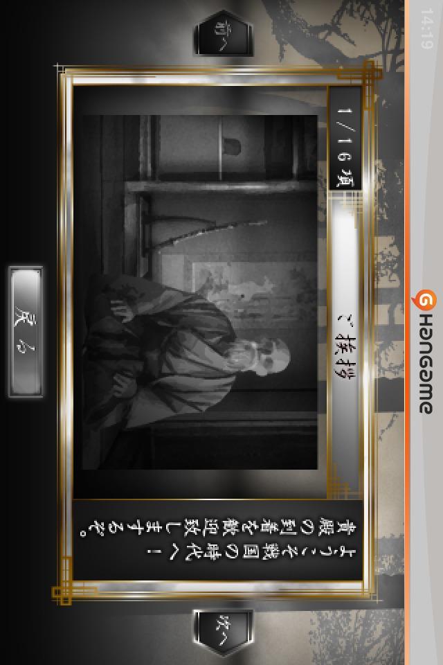 ちゃんばら by Hangameのスクリーンショット_2