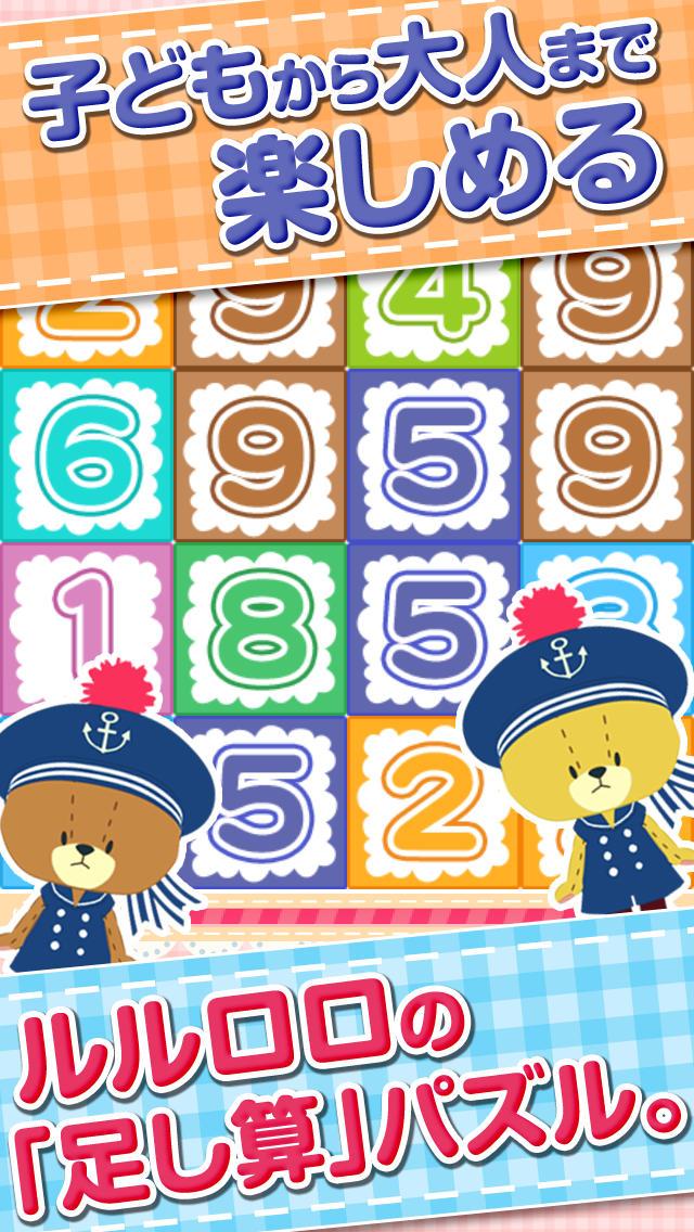 がんばれ!ルルロロの数字パズル~人気のカワイイ双子の計算脳トレゲーム~のスクリーンショット_1