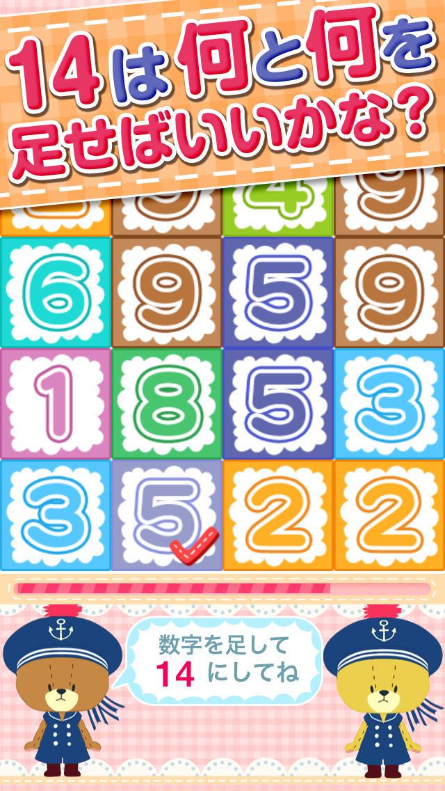 がんばれ!ルルロロの数字パズル~人気のカワイイ双子の計算脳トレゲーム~のスクリーンショット_2