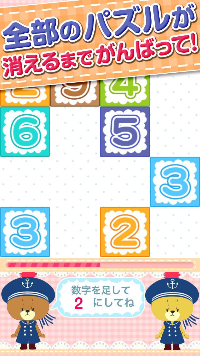 がんばれ!ルルロロの数字パズル~人気のカワイイ双子の計算脳トレゲーム~のスクリーンショット_3