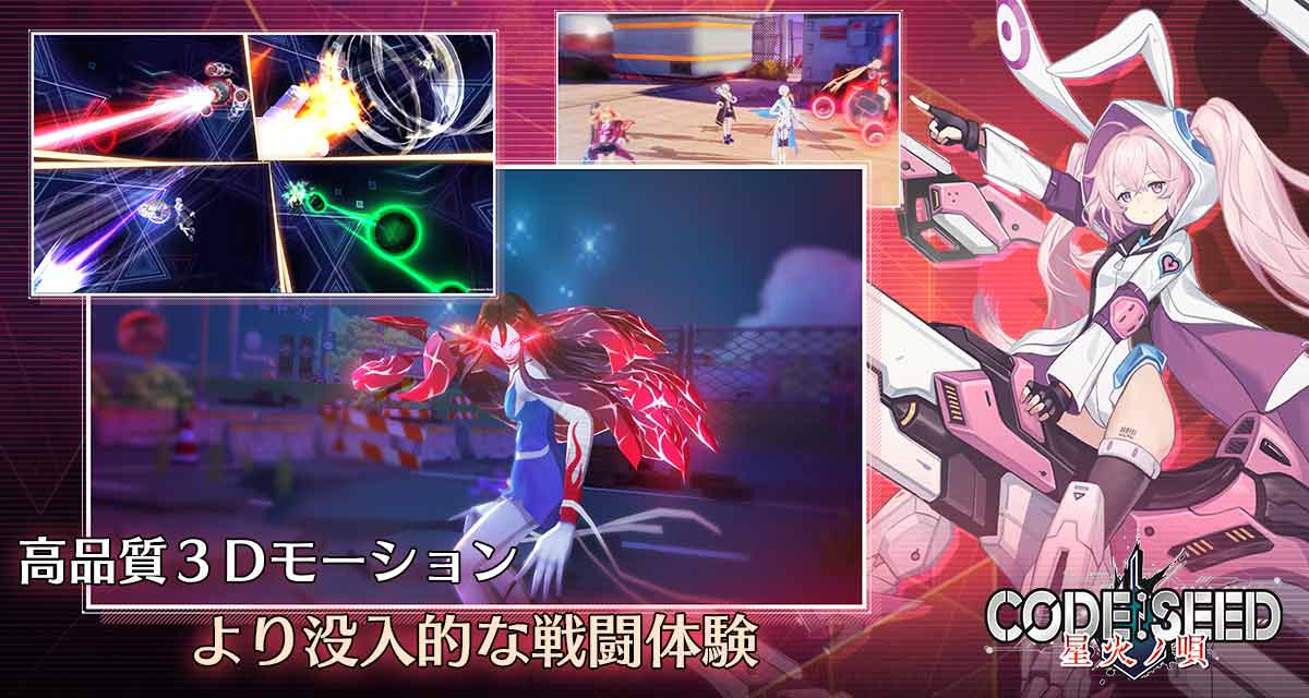 CODE:SEED-星火ノ唄-のスクリーンショット_1
