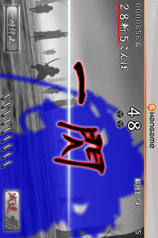 ちゃんばら by Hangameのスクリーンショット_3