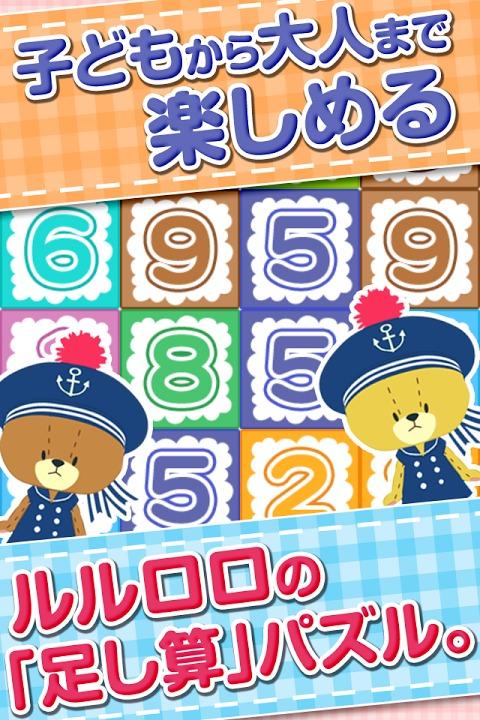 がんばれ!ルルロロの数字パズル~カワイイ計算脳トレゲーム~のスクリーンショット_1