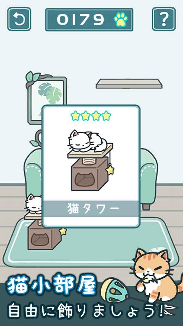 うちの猫は隠れん坊が上手すぎる2のスクリーンショット_3