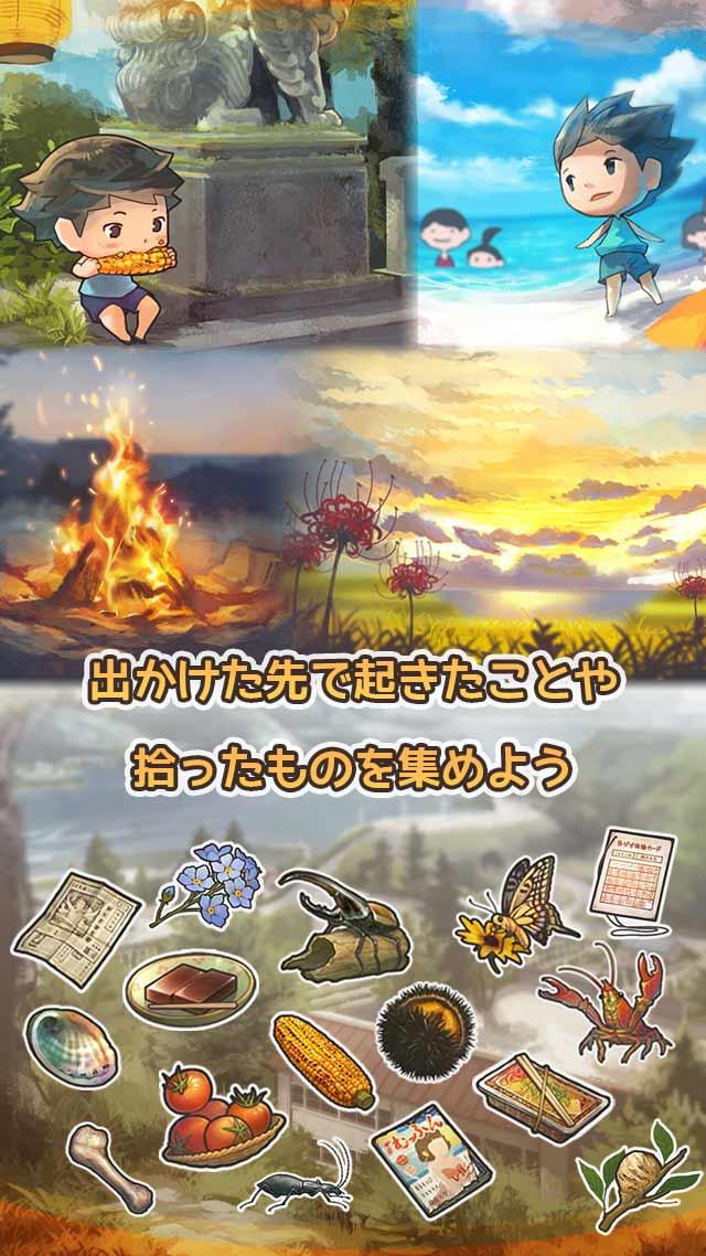 あの頃の夏休み ~心にしみる昭和シリーズ~のスクリーンショット_4
