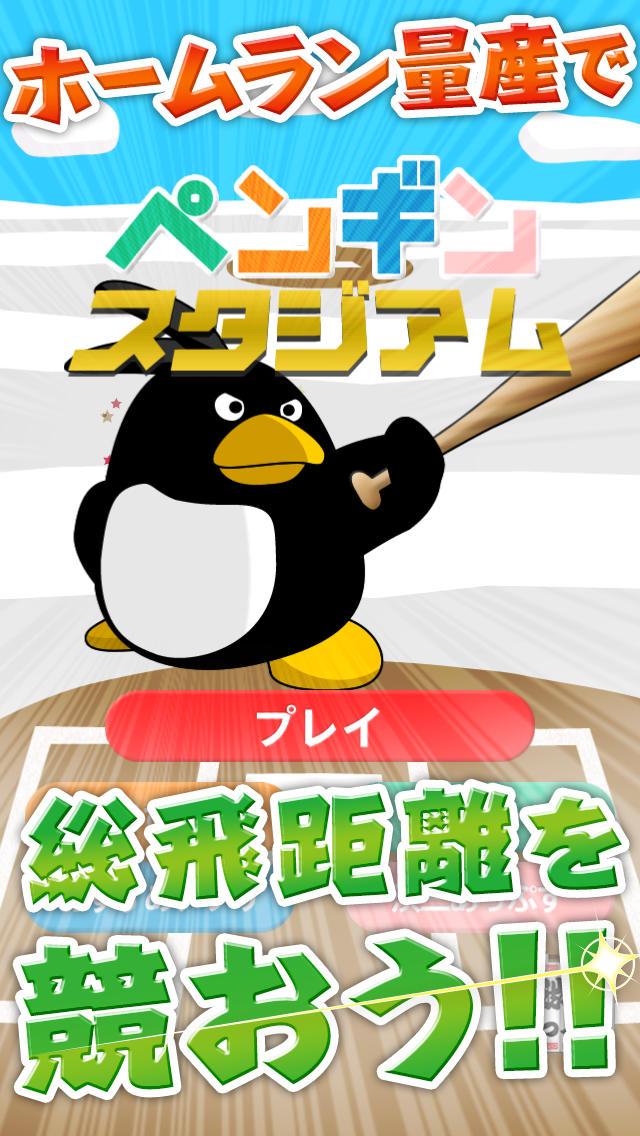 ペンギンスタジアム~プロ野球・メジャーリーグクラスのヒットを打ちまくれ!カワイイ動物たちが送る野球チーム対決~のスクリーンショット_1