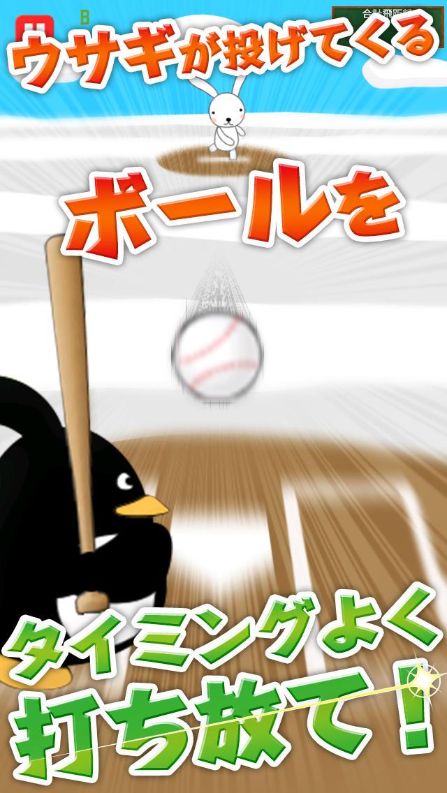 ペンギンスタジアム~プロ野球・メジャーリーグクラスのヒットを打ちまくれ!カワイイ動物たちが送る野球チーム対決~のスクリーンショット_2