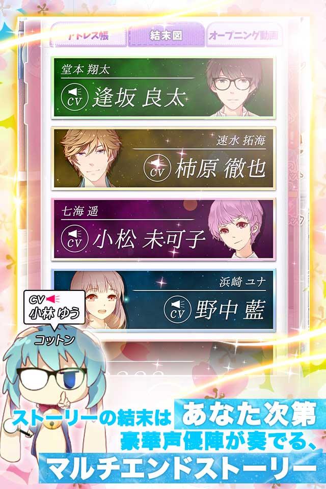 リセット-2回目の初恋のスクリーンショット_4
