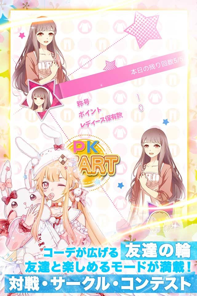 リセット-2回目の初恋のスクリーンショット_5