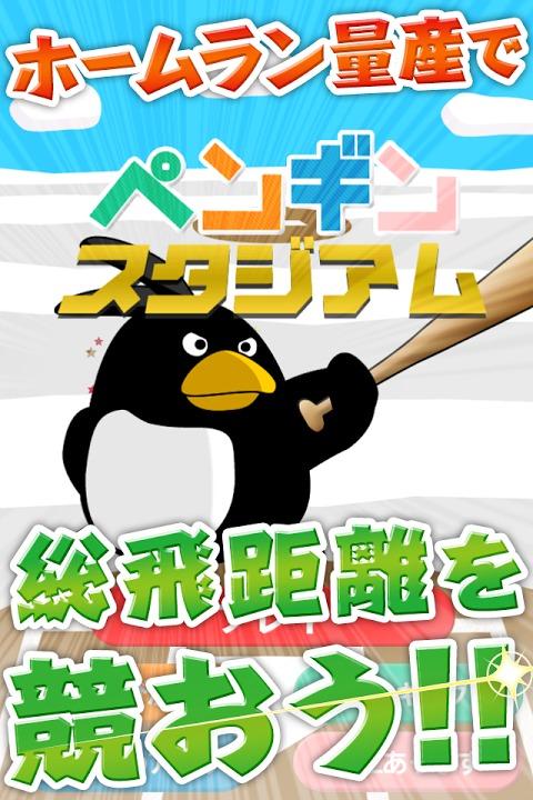 ペンギンスタジアム~プロ野球顔負けのヒットを打ちまくれ!~のスクリーンショット_1