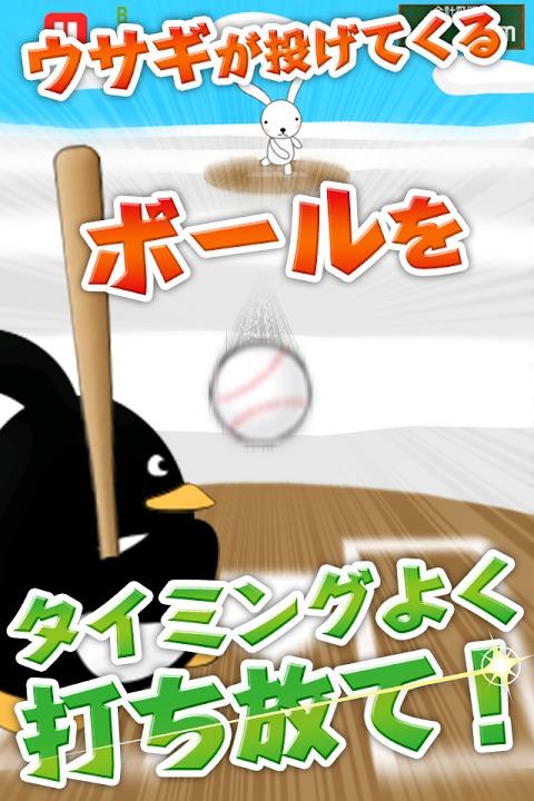 ペンギンスタジアム~プロ野球顔負けのヒットを打ちまくれ!~のスクリーンショット_2