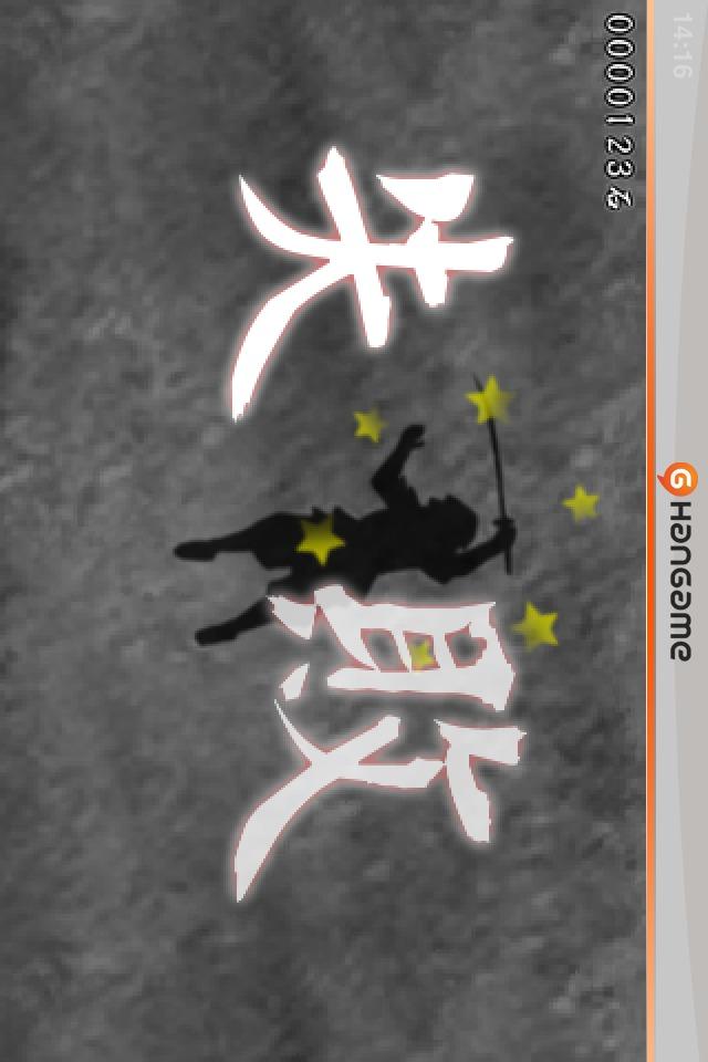 ちゃんばら by Hangameのスクリーンショット_4