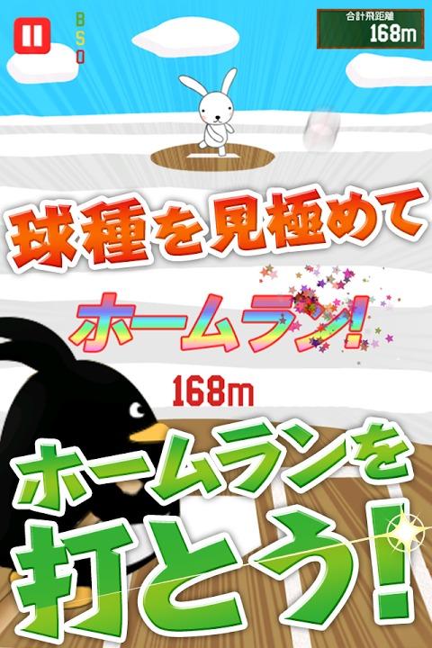 ペンギンスタジアム~プロ野球顔負けのヒットを打ちまくれ!~のスクリーンショット_3