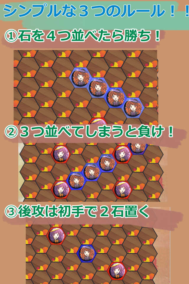 六角形の四目並べ【最強AI】HexagonalConnectFourのスクリーンショット_1