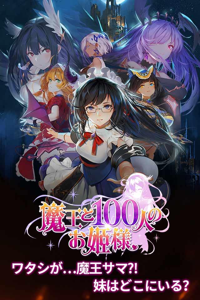 魔王と100人のお姫様のスクリーンショット_1