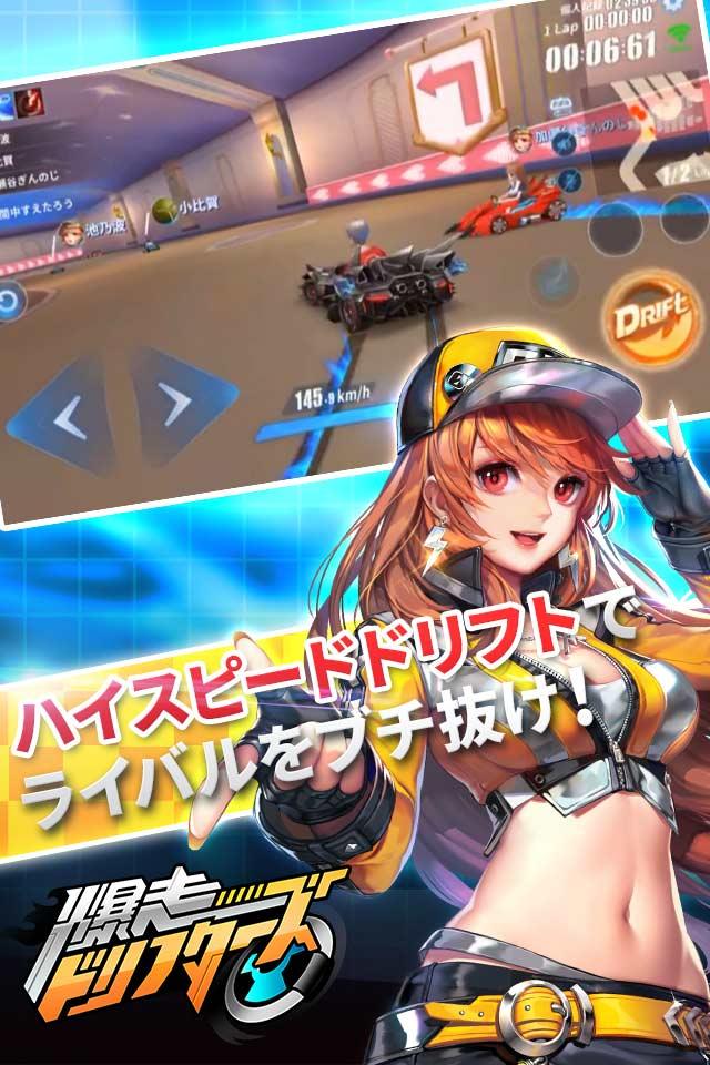 爆走ドリフターズのスクリーンショット_2