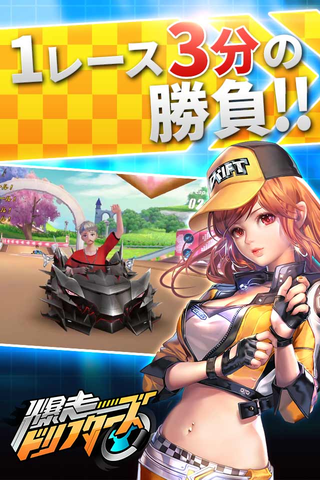 爆走ドリフターズのスクリーンショット_4