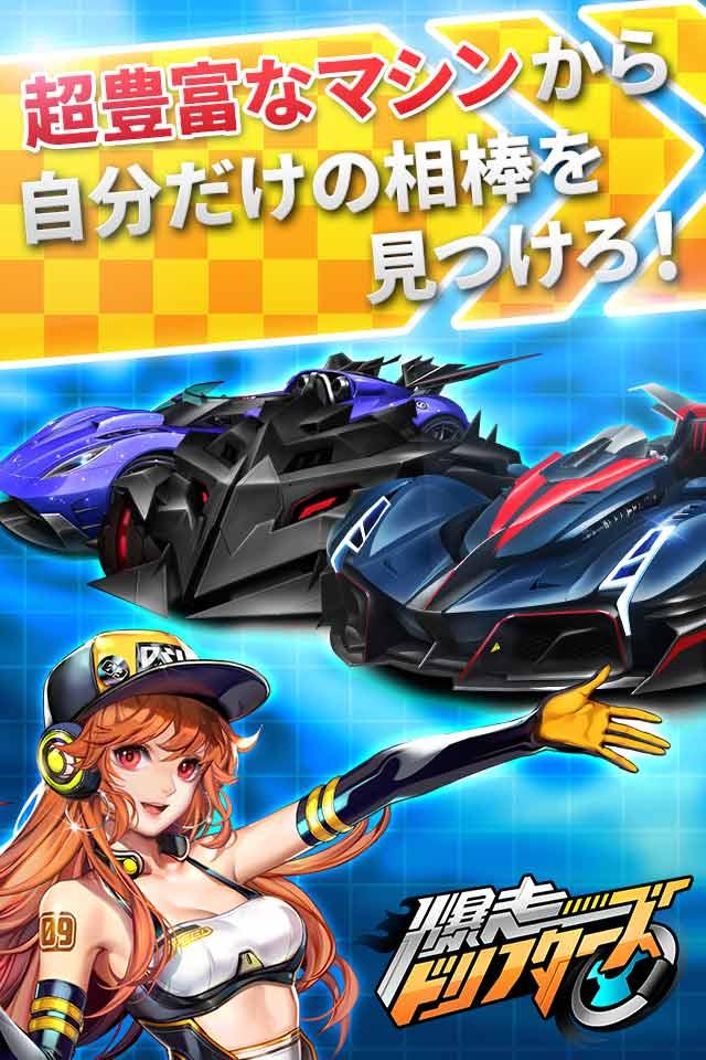 爆走ドリフターズのスクリーンショット_3