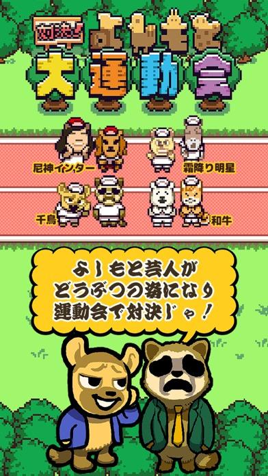 対決!よしもと大運動会のスクリーンショット_1