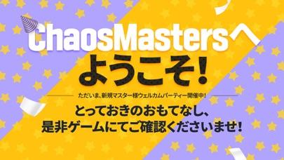 ChaosMastersのスクリーンショット_1
