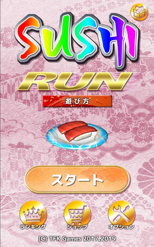 Sushi-Runのスクリーンショット_1