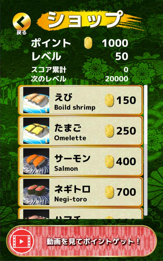 Sushi-Runのスクリーンショット_3