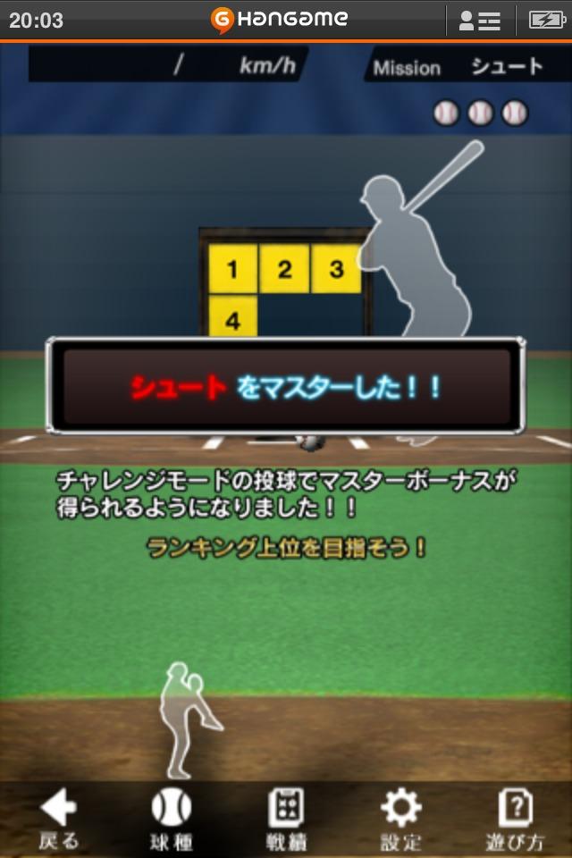 ストライクアウト by Hangameのスクリーンショット_5