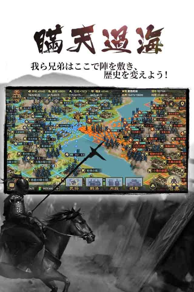 大三国志のスクリーンショット_4