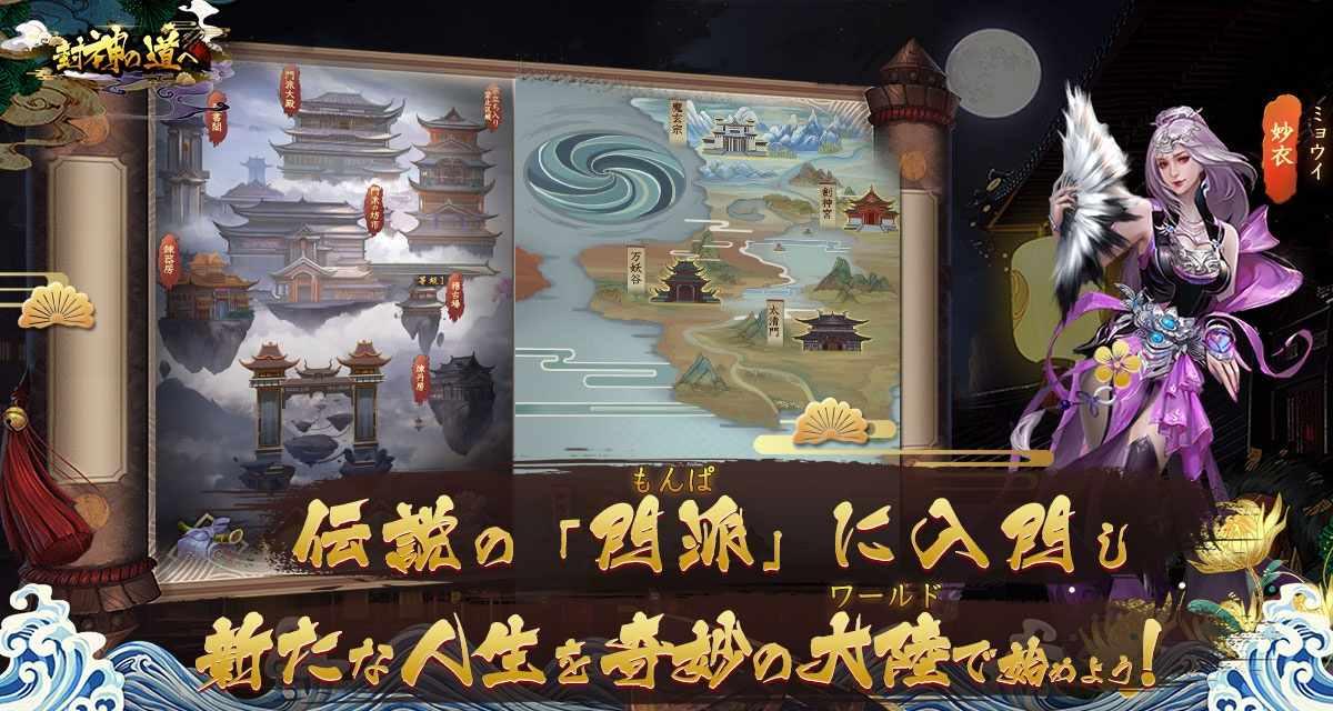 封神の道へ-俺は新世界の神となるのスクリーンショット_2
