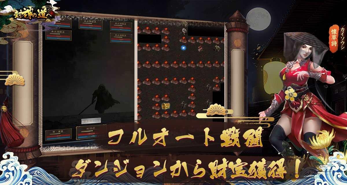 封神の道へ-俺は新世界の神となるのスクリーンショット_4