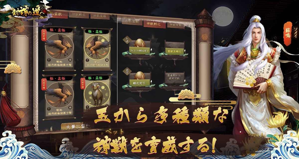 封神の道へ-俺は新世界の神となるのスクリーンショット_3