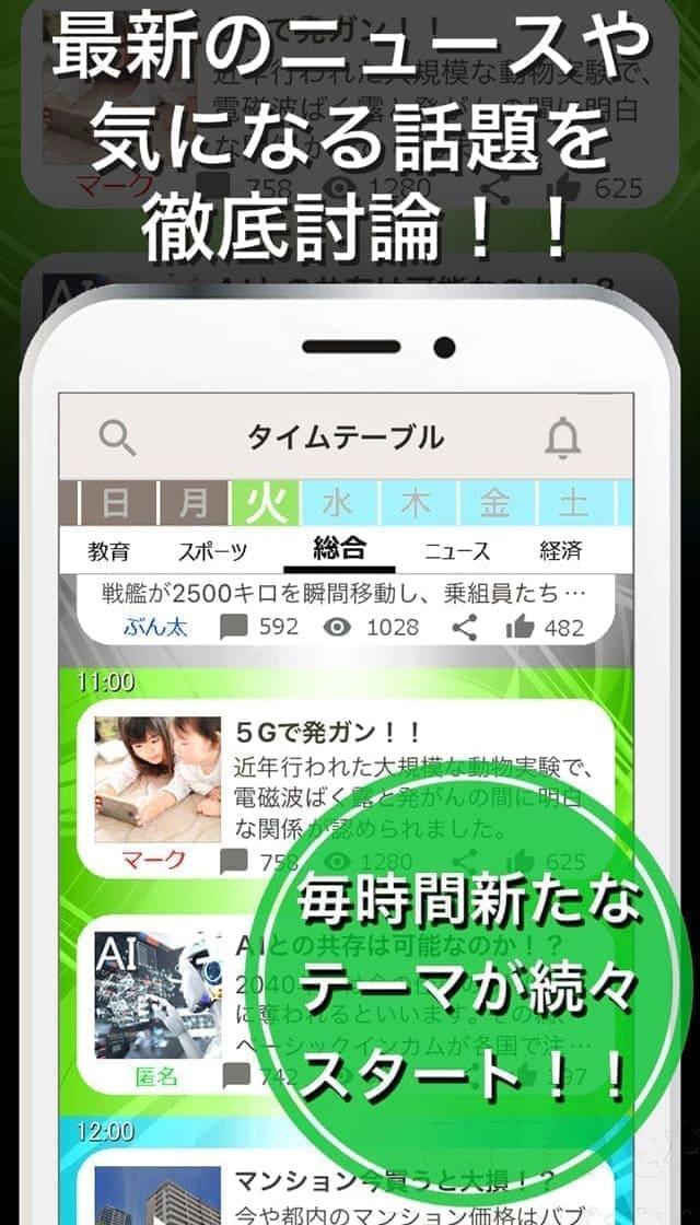 最新のニュースや気になる話題を1時間で討論するソーシャルアプリ「UooV」のスクリーンショット_1