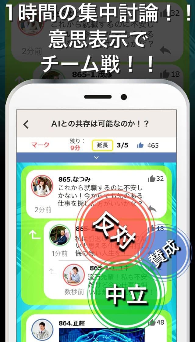 最新のニュースや気になる話題を1時間で討論するソーシャルアプリ「UooV」のスクリーンショット_2