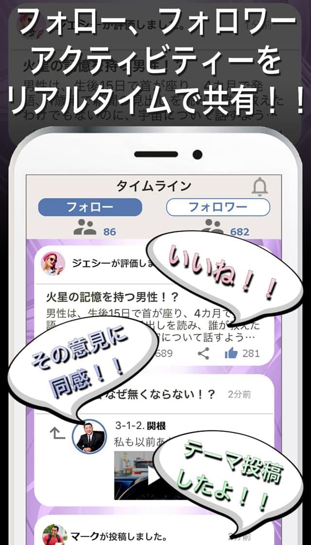 最新のニュースや気になる話題を1時間で討論するソーシャルアプリ「UooV」のスクリーンショット_4