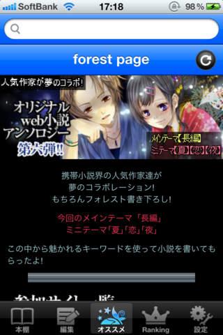 フォレストページのスクリーンショット_3