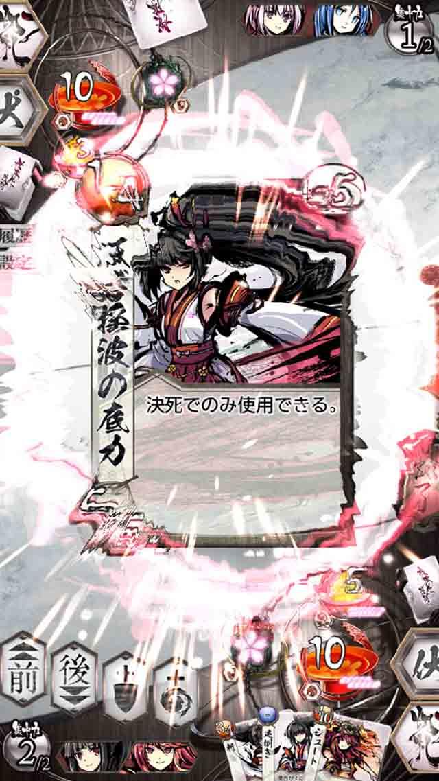 桜降る代に決闘を 電子版のスクリーンショット_1