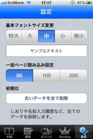 フォレストページのスクリーンショット_5