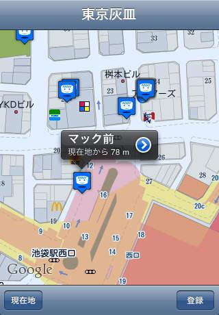 東京灰皿のスクリーンショット_1