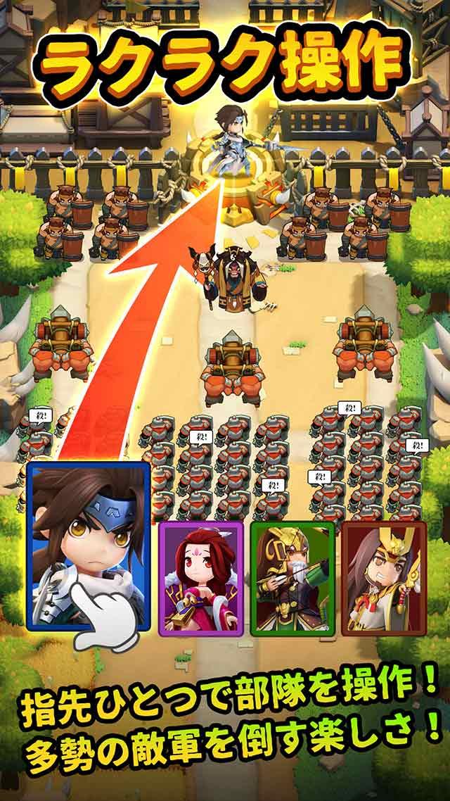 防衛三国志:~ぷちかわ武将と戦略バトル~のスクリーンショット_3