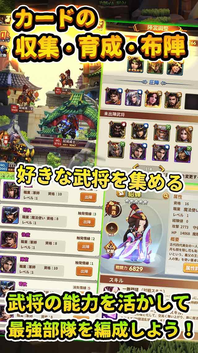 防衛三国志:~ぷちかわ武将と戦略バトル~のスクリーンショット_5