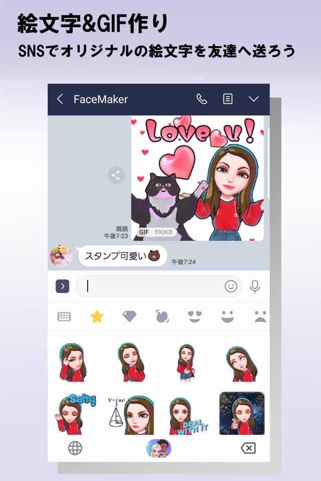 FaceMakerのスクリーンショット_5