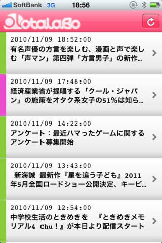 アニメ・ゲーム NEWS -オタラボ-のスクリーンショット_1