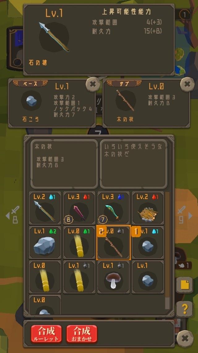 聖剣サバイバルのスクリーンショット_2