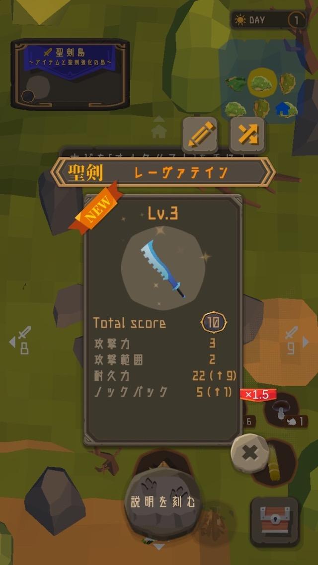 聖剣サバイバルのスクリーンショット_3