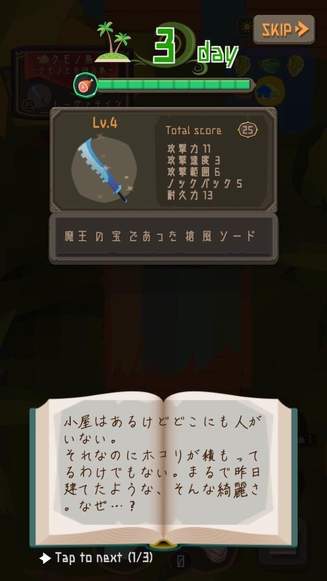 聖剣サバイバルのスクリーンショット_5